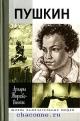 Жизнь Пушкина в 2х томах